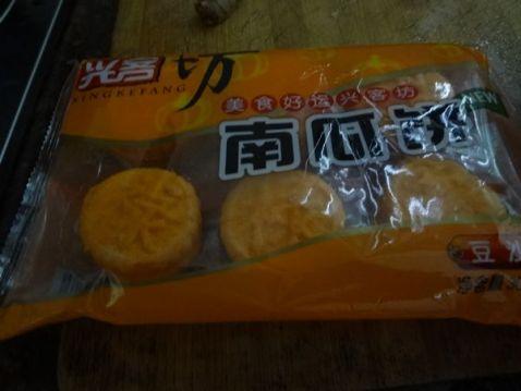 炸南瓜饼的做法图解