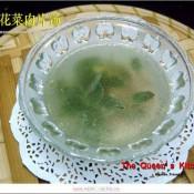 香花菜肉片汤的做法