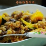 南瓜粉蒸牛肉