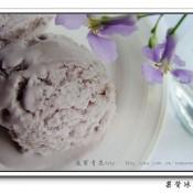 果酱冰淇淋