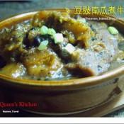 豆豉南瓜煮牛肉