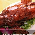 11款地道京菜制作方法