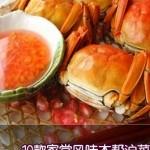 10款家常风味本帮沪菜