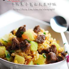 牛肉鱼子酱西瓜皮炒饭