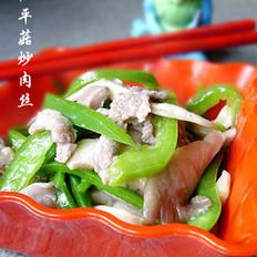 青椒平菇炒肉絲