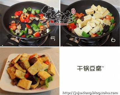 干锅豆腐的做法图解
