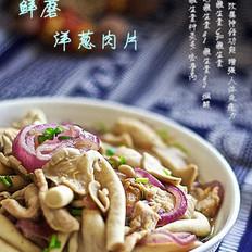 鲜蘑洋葱肉片