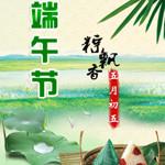 端午佳节 粽子飘香