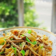 青椒豆皮炒肉丝