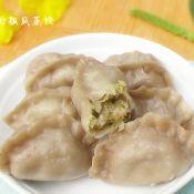 莜面瓠瓜蒸饺