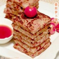 香煎萝卜饼