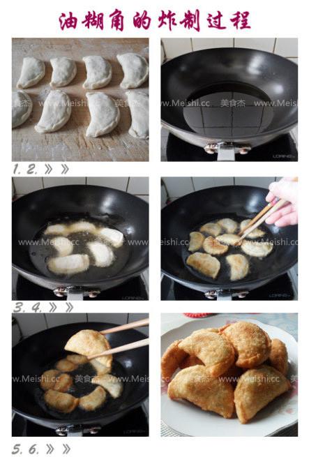 油糊角怎么煮
