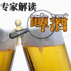 专家解读夏日啤酒入菜功效
