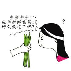 春天里说说韭菜的故事