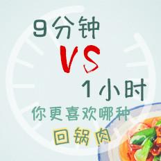 9分钟VS 1小时 你更喜欢哪种回锅肉