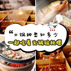 火锅种类知多少 吃着火锅贴秋膘