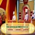 美味中国烹饪大赛 07 (2)
