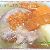 红萝卜猪骨土豆番茄汤