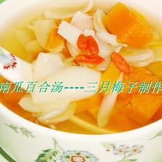 南瓜百合汤