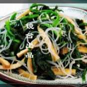 芥末菠菜拌豆干