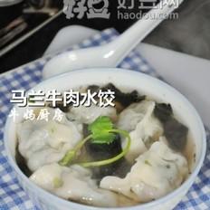 马兰牛肉水饺