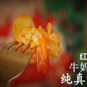 虾仁炒年糕