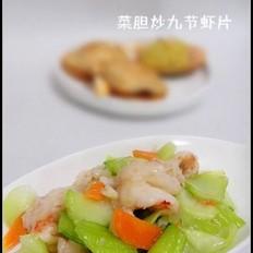 菜胆炒九节虾片