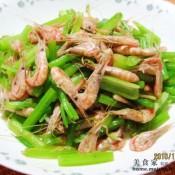 香芹炒海虾