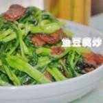 鱼豆腐炒菜心