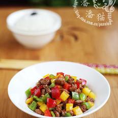 彩椒牛肉粒