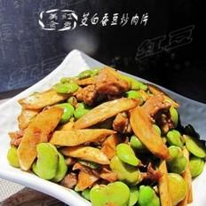 茭白蚕豆炒肉片