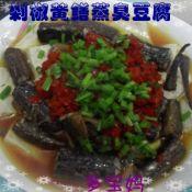剁椒黄鳝蒸臭豆腐