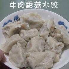 香菇牛肉水饺