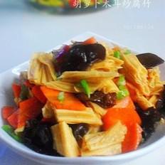 胡萝卜木耳炒腐竹