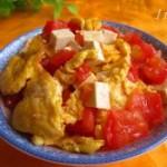 番茄鸡蛋烧豆腐