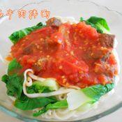 番茄牛肉拌面