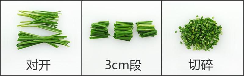 韭菜切法.jpg
