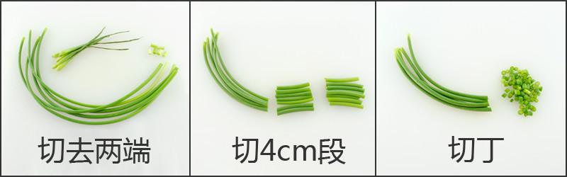 蒜苔切法.jpg