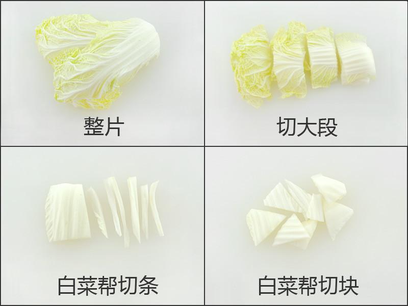 白菜切法2.jpg