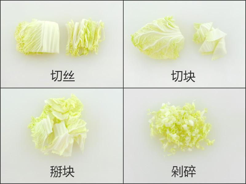 白菜切法1.jpg