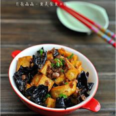 香菇酱炒豆腐木耳