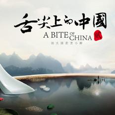 《舌尖上的中国2》 Hold不住的美食趴
