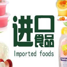 128批次不合格进口食品被拦截
