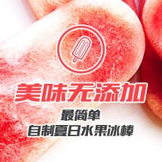 美味无添加 最简单自制夏日水果冰棒